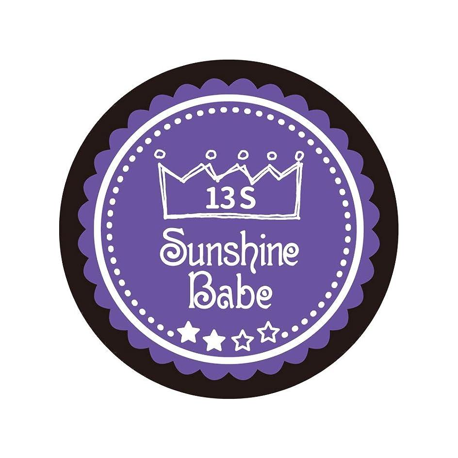 未亡人絶滅したゴミ箱Sunshine Babe コスメティックカラー 13S ウルトラバイオレット 4g UV/LED対応