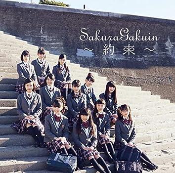 SakuraGakuin 2016 - Yakusoku -