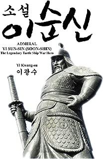ADMIRAL YI SUN-SIN (SOON-SHIN) : The Legendary Turtle Ship War Hero (Korean Edition)