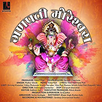 Ganpati Moreshwara
