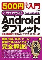 500円で入門 Androidタブレット (超トリセツ)