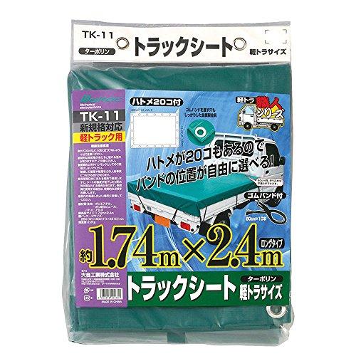 メルテック トラックシート ターポリン(ゴムバンド10本付) 軽トラ用品(軽トラ職人) 本体サイズ1.74m×2.4m Meltec TK-11