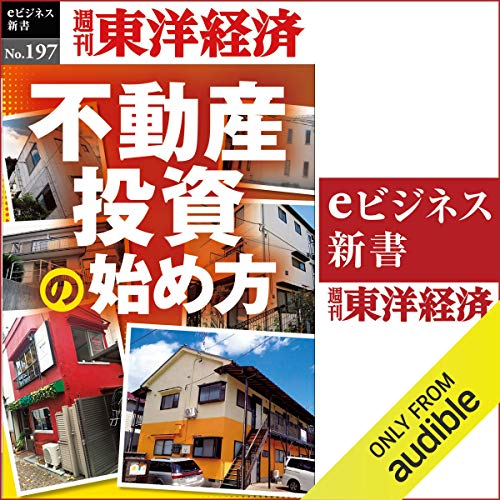 『不動産投資の始め方 (週刊東洋経済eビジネス新書 No.197)』のカバーアート