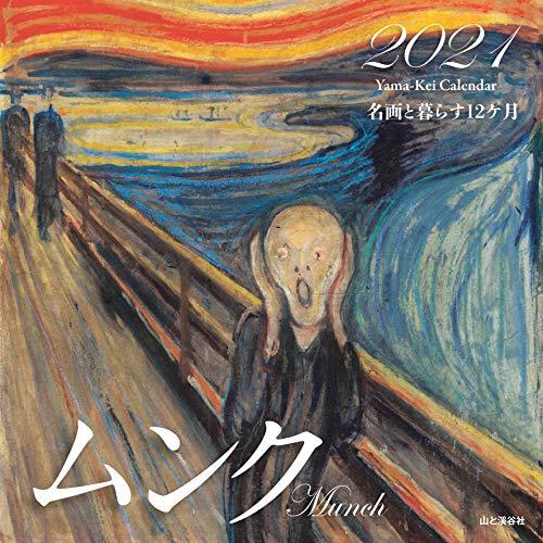 カレンダー2021 名画と暮らす12ヶ月 ムンク (月めくり・壁掛け) (ヤマケイカレンダー2021)の詳細を見る