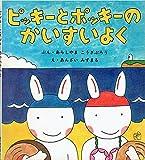ピッキーとポッキーのかいすいよく (1980年) (福音館のペーパーバック絵本)