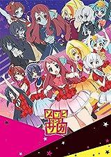 第1期アニメ「ゾンビランドサガ」BD-BOXが3月26日リリース