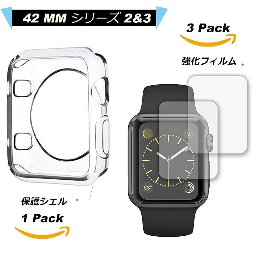 唇手のひら地殻Apple Watch ケース TPU 保護フィルムオールラウンド+【3枚入り】Apple Watch フィルム 強化液晶保護 9H硬度 超薄型 わずか0.08mm Apple Watch Series 3 2 通用 高清保護シ(42mm)