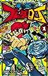 爆転伝授 ブレーダーDJ 1 (てんとう虫コロコロコミックス)
