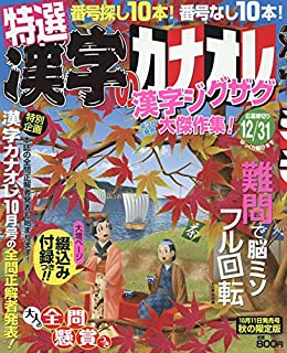 特選漢字のカナオレ 2018年 11 月号 [雑誌]: ナンクロプレゼント 増刊