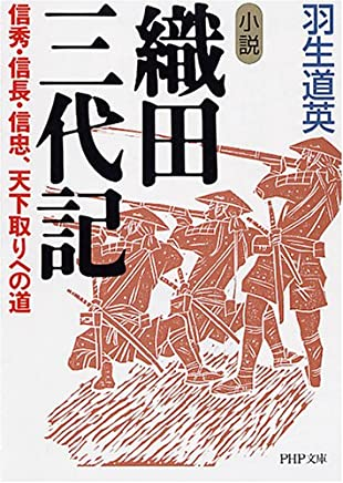小説 織田三代記 (PHP文庫)