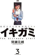 表紙: イキガミ(3) (ヤングサンデーコミックス)   間瀬元朗