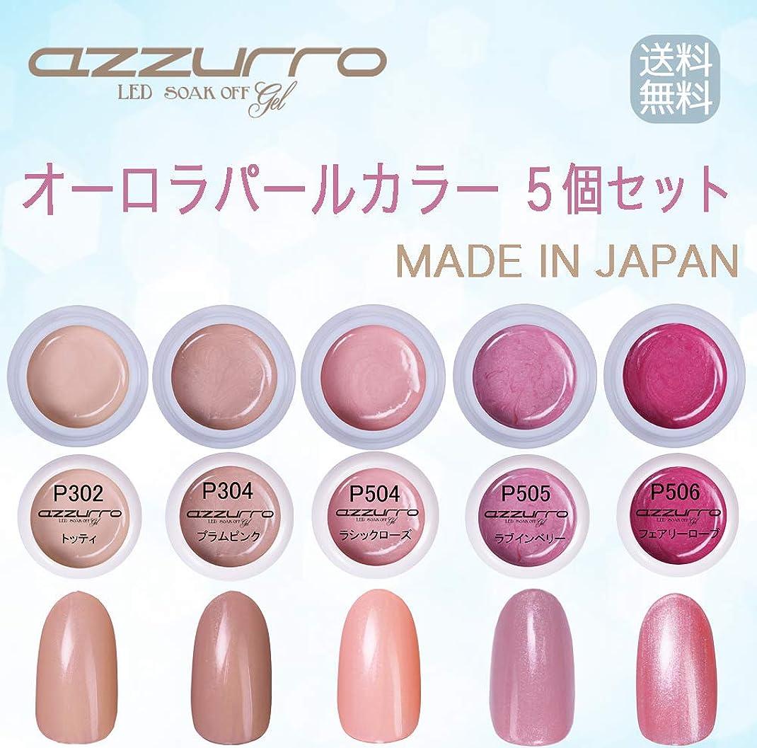パテ電気的名前を作る【送料無料】日本製 azzurro gel オーロラパール ジェル5個セット 上品な輝きのパールカラー