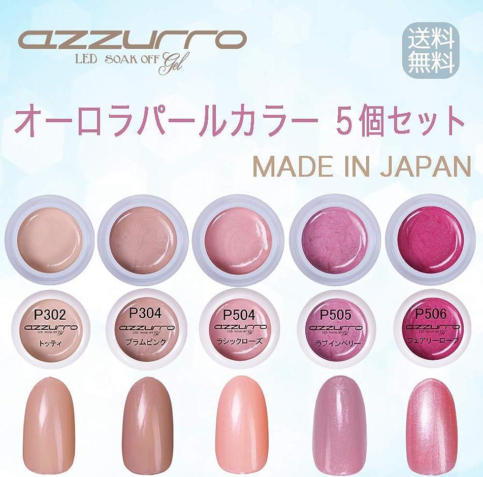 追い払うむしろ天気【送料無料】日本製 azzurro gel オーロラパール ジェル5個セット 上品な輝きのパールカラー