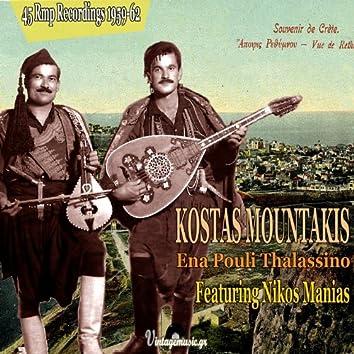 Ena Pouli Thalassino (45 Rmp Recordings 1959-1962)