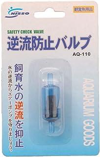 ニッソー AQ-110 逆流防止バルブ