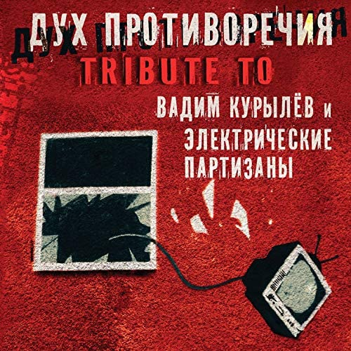 Various artists feat. ЭлектропартиZаны