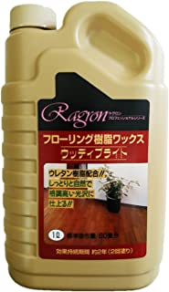 【大容量】 ラグロン フローリング用樹脂ワックス ウッディブライト 1L