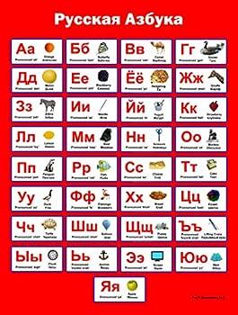 Best the russian alphabet Reviews
