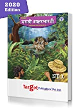 Std 10 Perfect Notes Marathi Aksharbharati Book | English Medium | SSC Maharashtra State Board | Includes Grammar, Vocabulary, Writing Skills and Model Question Paper | Based on Std 10th New Syllabus