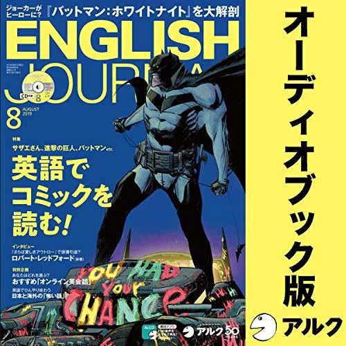 『ENGLISH JOURNAL(イングリッシュジャーナル) 2019年8月号(アルク)』のカバーアート