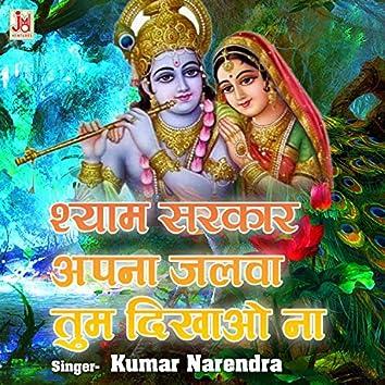 Shyam Sarkar Apna Jalwa Tum Dikhao Na (Hindi)