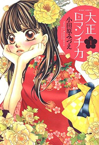 大正ロマンチカ 1 (ネクストFコミックス)