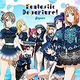 【Amazon.co.jp限定】「ラブライブ! サンシャイン!! Aqours 6th LoveLive! DOME TOUR 2020」テーマソングCD「Fantastic Departure!」(メガジャケット付)