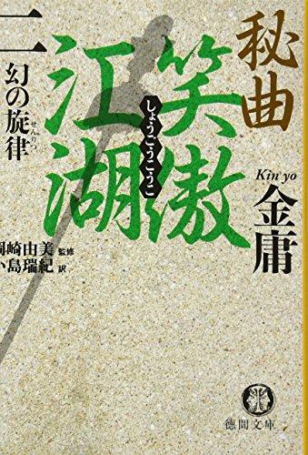 秘曲 笑傲江湖〈2〉幻の旋律 (徳間文庫)の詳細を見る