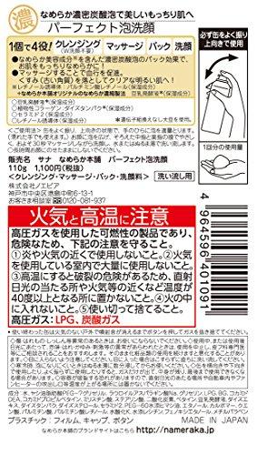 なめらか本舗パーフェクト泡洗顔110g【HTRC2.1】