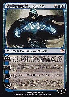 マジックザギャザリング MTG 青 日本語版 精神を刻む者、ジェイス/Jace, the Mind Sculptor WWK-31 神話レア