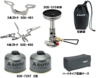 SOTO マイクロレギュレーターストーブウインドマスターSOD-310+パワーガス250TM 2本+4本ゴトク(ハードケース付)