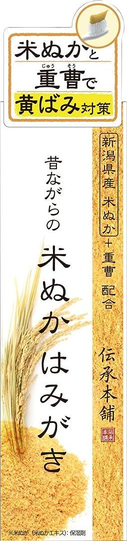 宣教師拍車拍車昔ながらの米ぬか歯磨き 120g