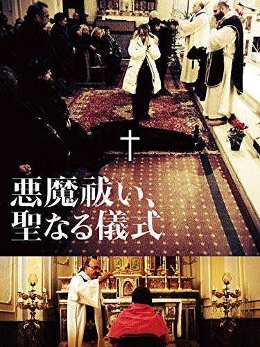 悪魔祓い、聖なる儀式(字幕版)
