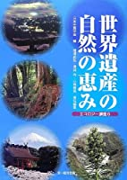 世界遺産の自然の恵み (エコロジー講座6)