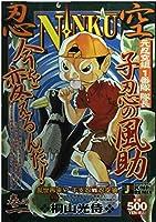 NINKU 巻の1―忍空 乱世再来!?干支忍vs忍空狼 (SHUEISHA JUMP REMIX)