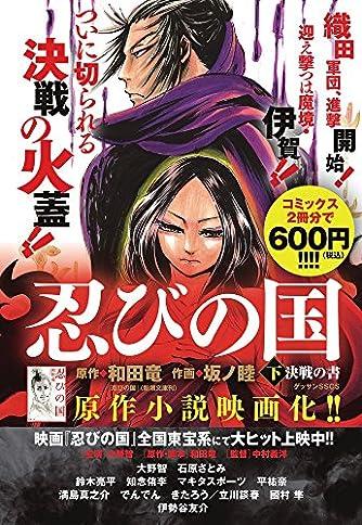 忍びの国〈下〉決戦の書 (ゲッサン少年サンデーコミックス)