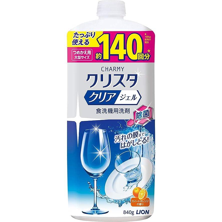起きているフィードオンベリー【大容量】チャーミークリスタ クリアジェル 食洗機用洗剤 詰め替え 840g