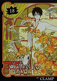 [CLAMP]の×××HOLiC(18) (週刊少年マガジンコミックス)