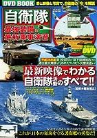 DVD BOOK 自衛隊 最強装備&最新軍事演習 (メディアックスMOOK)
