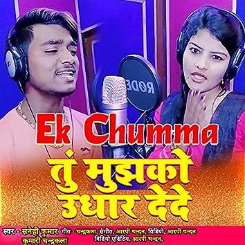 Ek Chumma Tu Mujhako Udhar Dede (Bhojpuri Song)