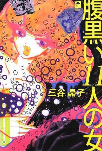 腹黒い11人の女 (TOKYO NYLON GIRLS BOOK)の詳細を見る