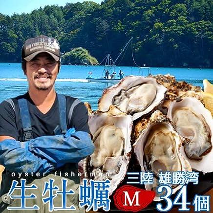生牡蠣 殻付き 生食用 牡蠣 M 34個 生ガキ 三陸宮城県産 雄勝湾(おがつ湾)カキ 漁師直送 お取り寄せ 新鮮生がき
