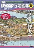 日本鉄道旅行地図帳 満洲樺太 (新潮「旅」ムック)