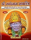 Shri Saibaba Satcharitra with Photos, Larg Fonts, Hard Cover, Gujarati Language