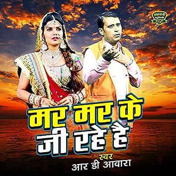 Mar Mar Ke jee Rahe Hai (Hindi Ghazal)