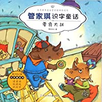 管家琪识字童话:零食大战(注音版)