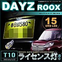 デイズ ルークス DAYZ ROOX B21 ライセンスランプ T10 3Chip 5 SMD LED 1個 ナンバー灯