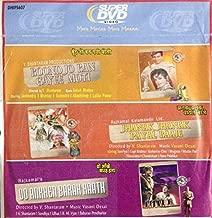 BOOND JO BAN GAYEE MOTI/JHANAK JHANAK PAYAL BAAJE/DO ANKHEN BARAH HAATH DVD