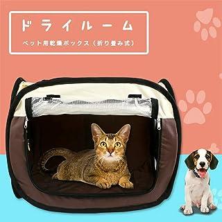 CIKA ペット乾燥箱 ドライルーム 乾燥ケース キャリーバッグ 猫 犬 兼用 速乾 お風呂後 通気 折りたたみ 清潔便利 収納袋付き ドライヤー付かない