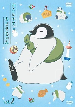 「おこしやす、ちとせちゃん」Vol.2 (通常版) [DVD]